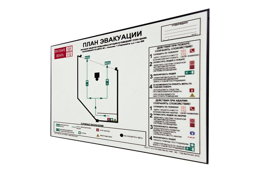Схема  эвакуации при пожаре Базовая формат А3