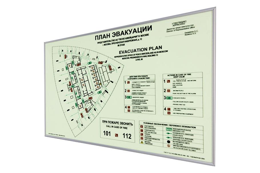 Схема эвакуации при пожаре Стандартная формат А2